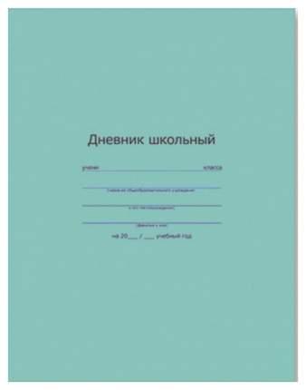 Дневник шк. арт. 46791 ЗЕЛЕНЫЙ /Дневник шк. А5  48 л.