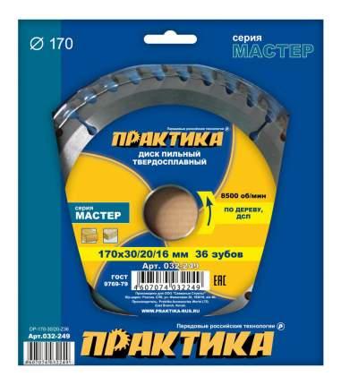 Диск по дереву для дисковых пил Практика 032-249