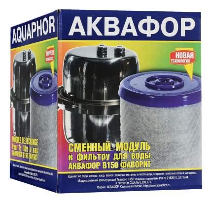 Сменный модуль для систем фильтрации воды Аквафор В150