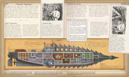Книга Махаон тайны и Сокровища. Океанология