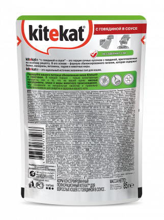Влажный корм для кошек Kitekat с сочными кусочками говядины в соусе, 85г