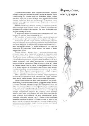 Рисунок, Основы учебного академического рисунка