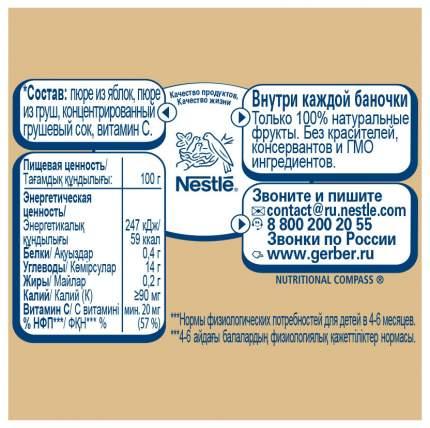 Пюре фруктовое Gerber Только яблоко и груша с 5 мес 130 г