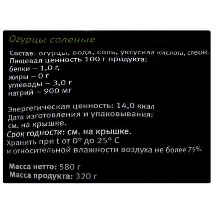 Огурцы Vegda product  соленые 580 г