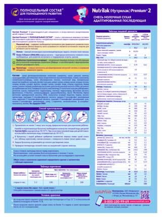 Молочная смесь Nutrilak Premium 2 от 6 до 12 мес. 600 г