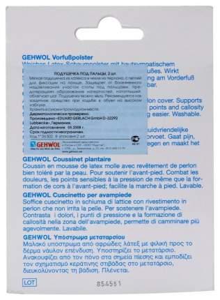 Подушечка под пальцы Gehwol vorfuspolster 2 шт.