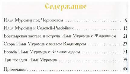 Капитал Илья Муромец, Необыкновенные Сказки (3D Boom) 203485