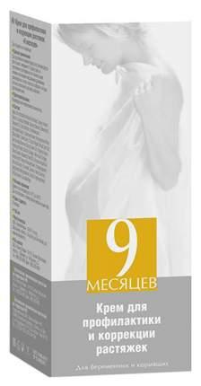 Крем 9 Месяцев для профилактики и коррекции растяжек 150 мл