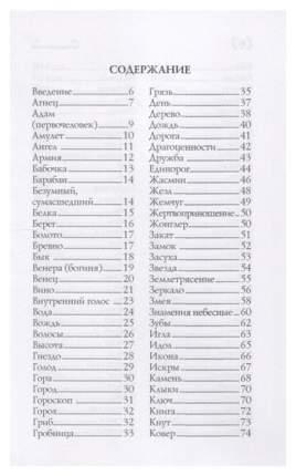 Книга Сонник Нострадамуса