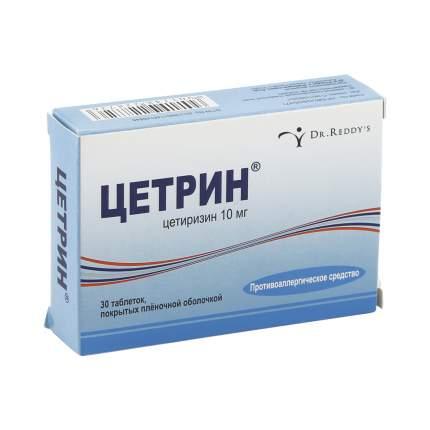 Цетрин таблетки 10 мг 30 шт.