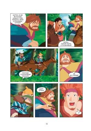 Комикс Рони, дочь разбойника. Книга 3, Медвежья пещера