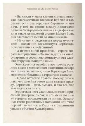 Книга Ундина
