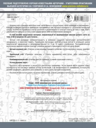 Книга 3000 примеров по Математике, 2 класс Устный Счет, Счет В пределах 20