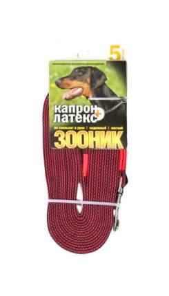 Поводок для собак Зооник, капроновый с двойной латексной нитью, красный, 5 м x 20 мм
