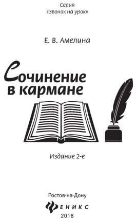 Учебное пособие Сочинение В кармане Амелина Е.В, тд Феникс