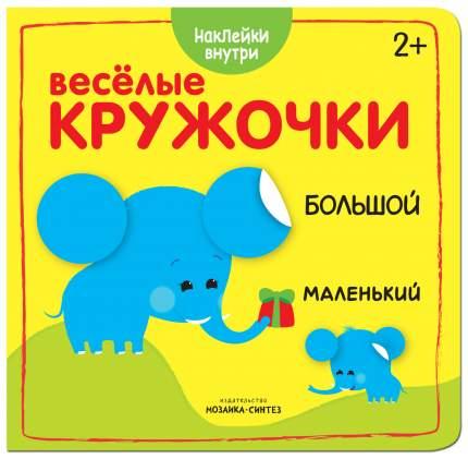 Книжка Развивающая Веселые кружочк и Большой-Маленький