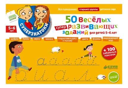 Книга 50 Вес, Суперраз, Зад, 5-6Л