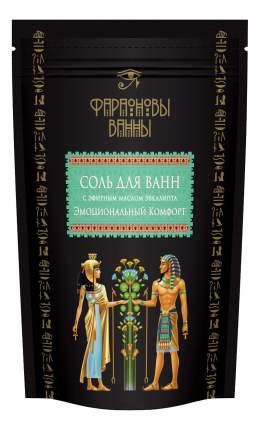 Соль для ванн Фараоновы ванны Эмоциональный комфорт 0,5 кг с эфирным маслом эвкалипта