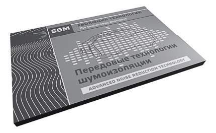 Вибропоглощающий материал для авто SGM 10 шт SGM.М4А1.4.05x080