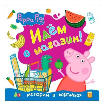Книжка Peppa Pig Идем В Магазин