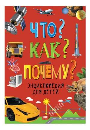 Книжка Росмэн Что? как? почему?