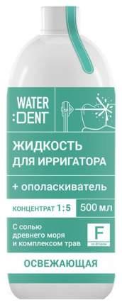 Жидкость для ирригатора Waterdent Фитокомплекс с фтором 500 мл