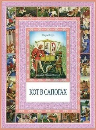 Кот В Сапогах, калиф-Аист