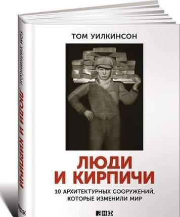 Книга Люди и кирпичи, Десять архитектурных сооружений, которые изменили мир