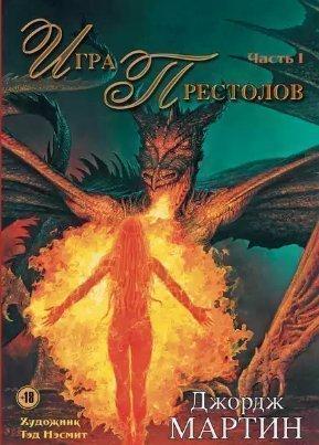 Книга Игра престолов, Часть I