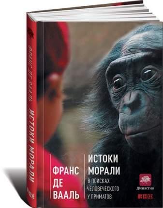 Истоки Морали, В поисках Человеческого У приматов