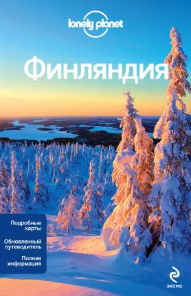Атласы и путеводители Финляндия