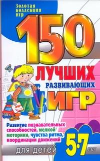 Книга 150 лучших Развивающих Игр для Детей 5-7 лет
