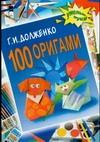 Книга 100 Оригами