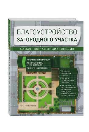 Книга Благоустройство загородного участка, Самая полная энциклопедия