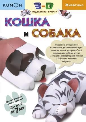 Kumon. 3D поделки из Бумаг и кошка и Собака