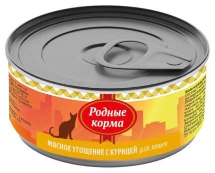 Консервы для кошек Родные корма Мясное угощение, курица, 100г