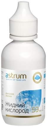 Добавка для здоровья Astrum Дыхание жизни: жидкий кислород 59 мл натуральный