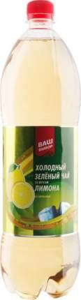 Холодный чай Ваш выбор зеленый со вкусом лимона 1.5 л