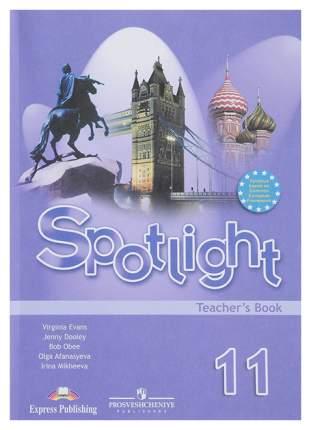 Английский Язык. книга для Учителя. 11 класс. пособие для Общеобразовательных Учреждений