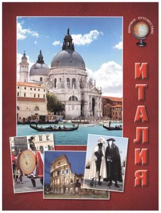 Атласы и путеводители Италия