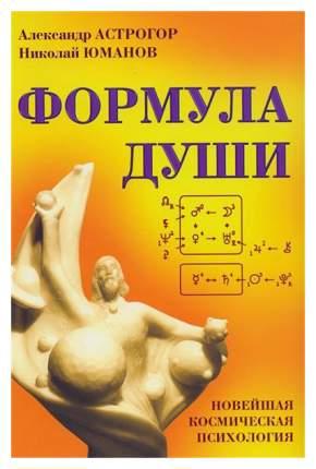 Книга Формула душ и Новейшая космическая психология