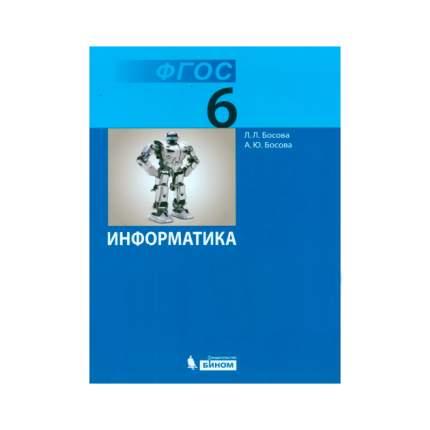 Босова, Информатика 6 кл, Учебник, (ФГОС),