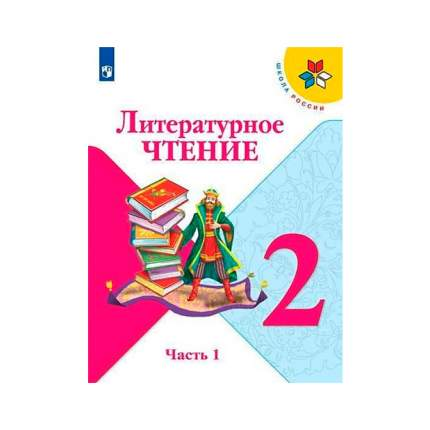 Учебник Климанова. литературное Чтение. 2 класс В Двух частях. Ч.1. Шкр