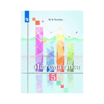 Ткачёва, Математика 5 класс Учебник
