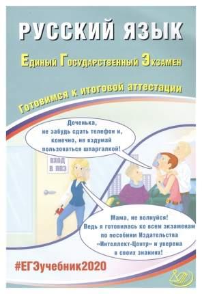 Егэ 2020. Русский Язык. Готовимся к Итоговой Аттестаци и