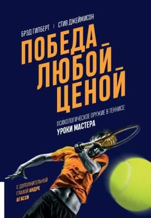Книга Победа любой Ценой. психологическое Оружие В теннисе: Уроки Мастера
