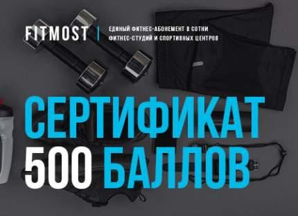 Сертификат Единый фитнес-абонемент FITMOST на 500 баллов