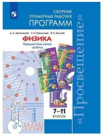Программы Физика, 7-9, 10-11 кл, примерные Рабочие программы, Умк Сферы