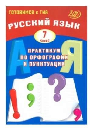 Готовимся к Гиа, Русский Язык, практикум по Орфографии и пунктуации, 7 кл, Драбкина