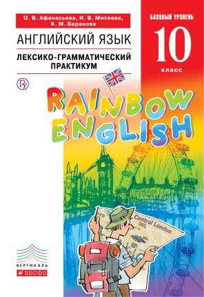 Английский Язык. Rainbow English 10 класс. лексико-Грамматический практикум.